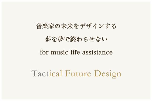 音楽の未来をデザインする 夢を夢で終わらせない
