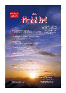 CHECK→桐朋学園大学音楽学部作曲科による作品展